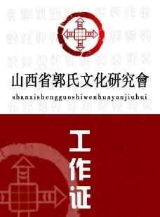 山西省郭氏文化研究会工作证图片