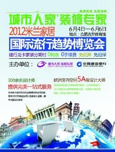 2012米兰家居博览会宣传海报图片