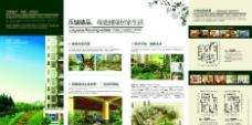 房产折页设计图片