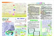 报刊设计模板图片