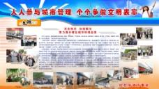 城市管理展板图片