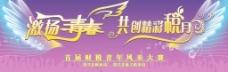 财税局青年比赛舞台背景图片