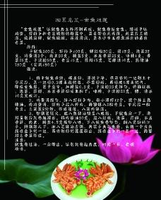 金鱼戏莲图片