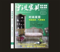 家具杂志封面图片