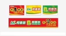 柯香米业图片