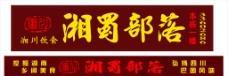 湘蜀部落图片