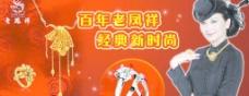 老凤祥珠宝海报图片