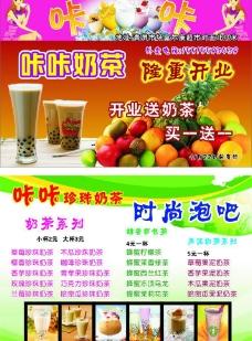 奶茶广告图片