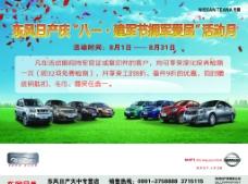 东风日产汽车海报图片