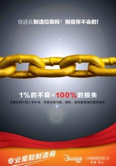 企业海报图片