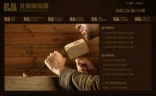 家具网站图片
