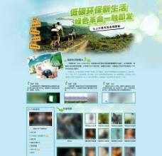 低碳环保专题网页模板图片