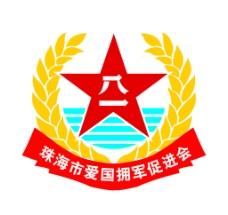 珠海市爱国拥军促进会图片