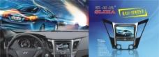 导航仪广告图片