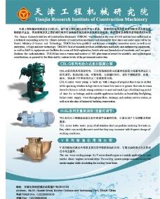 泵广告设计图片