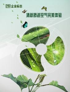 空调风扇海报图片