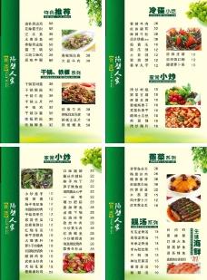 菜谱 绿色图片