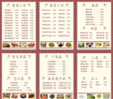 湘聚楼菜单图片