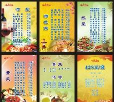 大排档菜谱图片