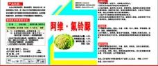 标签农药图片