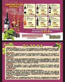 法国红酒dm单图片