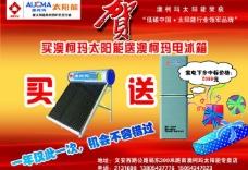 澳柯玛太阳能促销宣传单图片