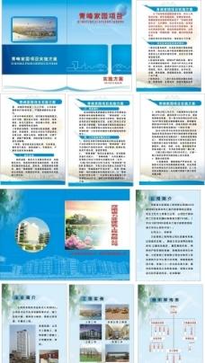 建筑公司画册方案图片