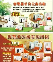 房屋出租图片
