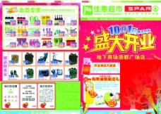 超市开业DM宣传单图片