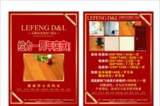 乐峰家居建材宣传单图片