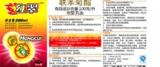 农药标签杀虫剂图片