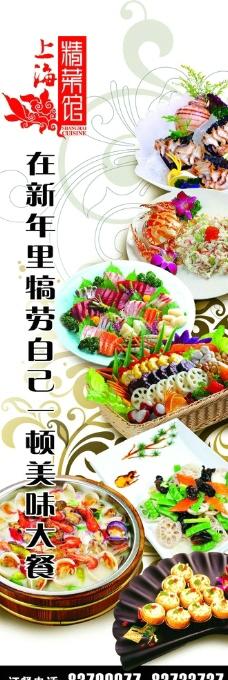 餐饮美食广告图片