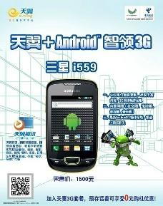 中国电信天翼3G 互联网手机 三星I559图片