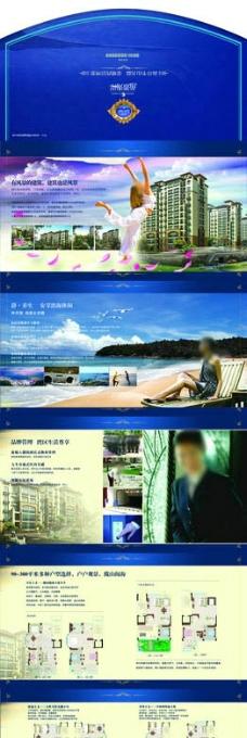 地产海景房楼书图片
