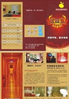 酒店3折页图片