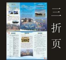 旅游三折页图片