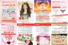 医院杂志封面 医院彩页图片