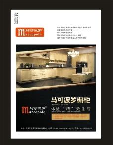 橱柜家具广告图片