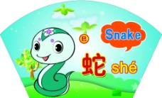 十二生肖 蛇图片
