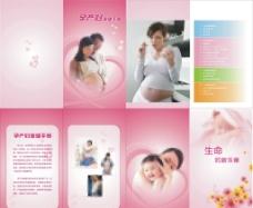孕产妇保健图片