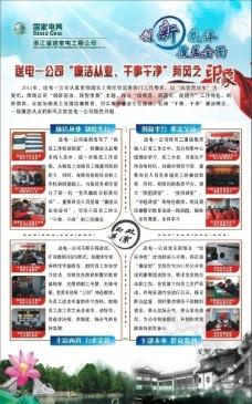 廉政 党 国家电网图片