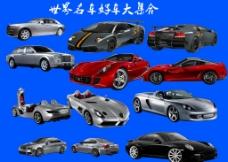 世界名车大集合图片