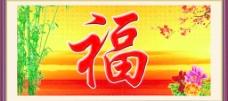 福字风景画图片