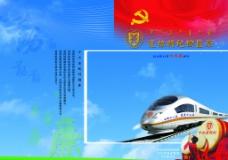 纪检委宣传册封面图片
