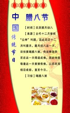 中国的传统节日图片