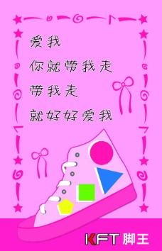 脚王鞋店卡片图片