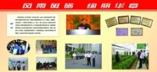 党校宣传板前言图片