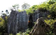 华蓥石林图片