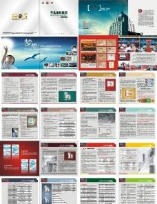 饲养生物科技画册图片