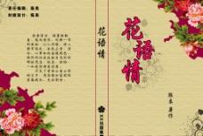 花语情封面图片